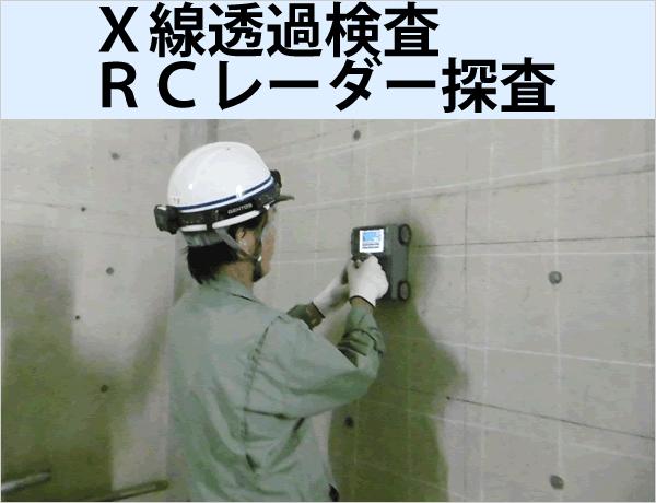 RCレーダー・X線レントゲン